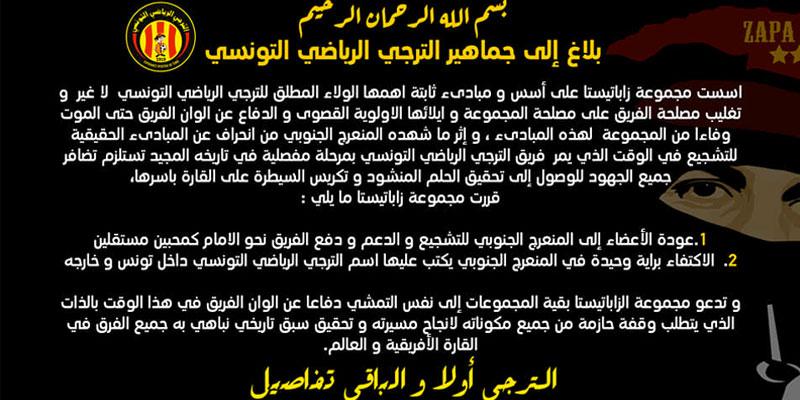 الإعتداء على جماهير الترجي في القاهرة، رد مجموعة زاباتيستا