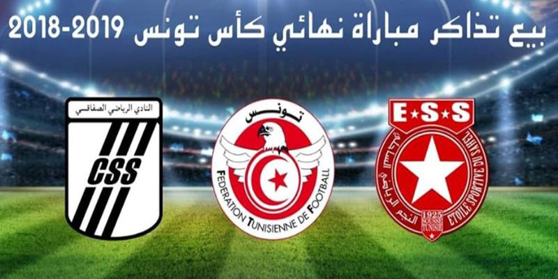 تذاكر نهائي كأس تونس: جامعة كرة القدم توضح