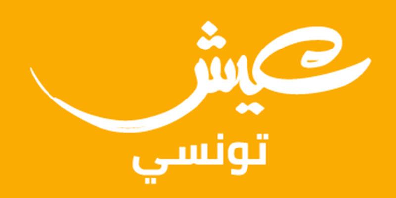 3ich Tounsi : grande consultation et feuille de route pour la Tunisie