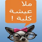 3icha kalba : le VDM tunisien