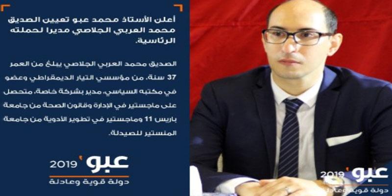 محمد عبو يعلن عن تعيين محمد العربي الجلاصي مديرا لحملته الانتخابية
