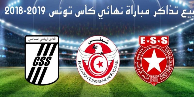 بيع تذاكر مباراة الدور النهائي لكأس تونس 2018-2019