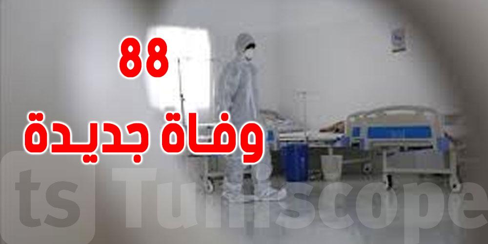 وزارة الصحة: 88 وفاة جديدة بفيروس ''كورونا''