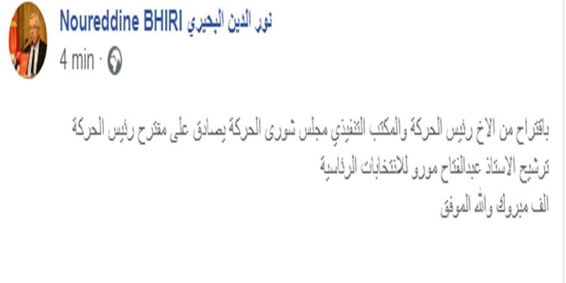حركة النهضة ترشح عبد الفتاح مورو للانتخابات الرئاسية