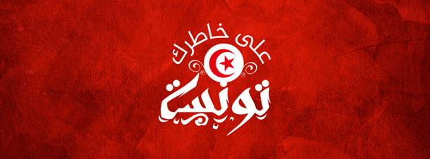 Devant son succès grandissant, على خاطرك تونسي - Ala khatrek Tounsi annonce la mise en ligne de sa plateforme internet