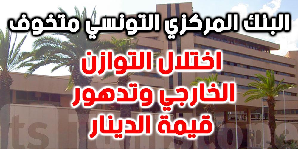 البنك المركزي التونسي متخوف من مشروع قانون المالية التعديلي