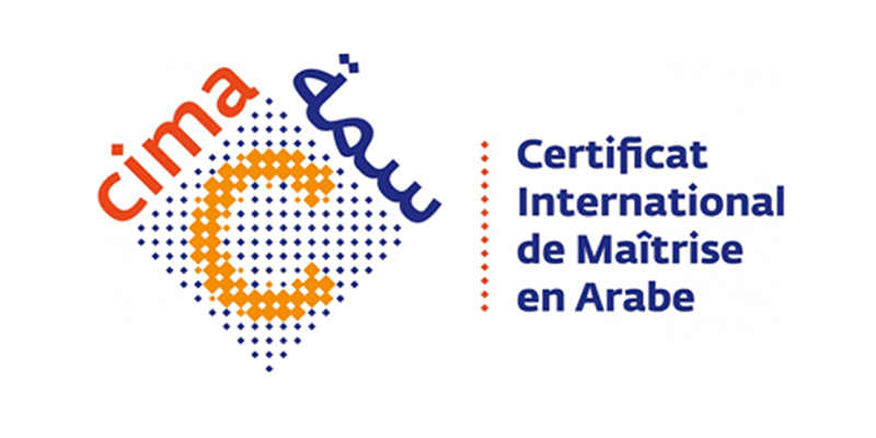 Bientôt un certificat international en langue arabe comme le TOEFL en langue anglaise