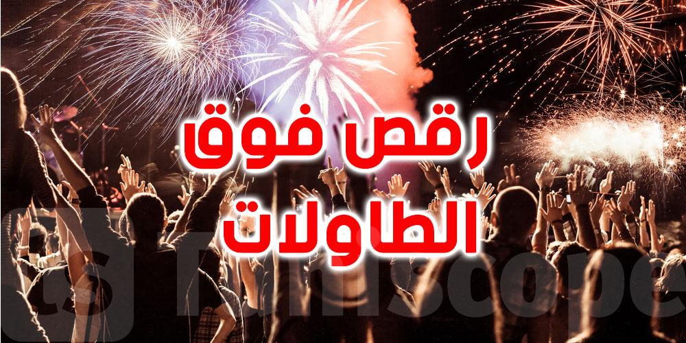 بالفيديو: حفلات رأس السنة في لبنان.. الرقص سيكون فوق الطاولات