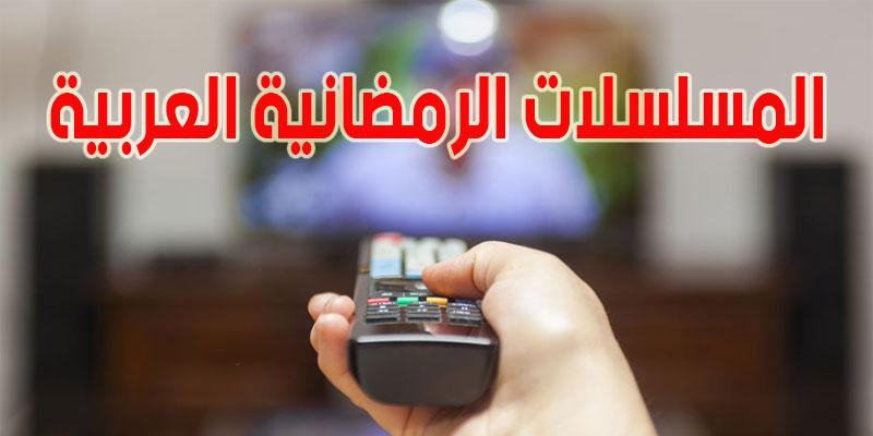 قائمة مسلسلات رمضان 2020 والقنوات الناقلة