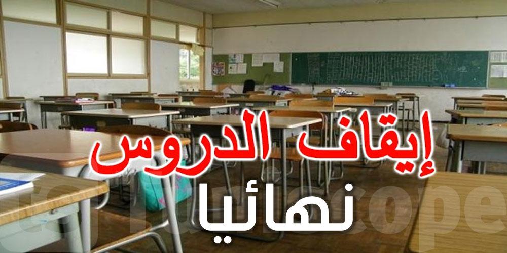 امكانيّة ايقاف الدروس نهائيا بسبب الكورونا.. لسعد اليعقوبي يوضّح…