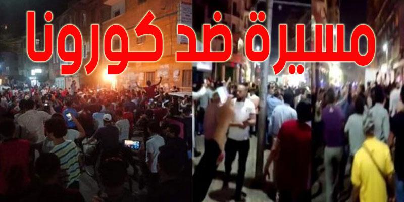 بالفيديو: الشرطة المصرية تفرّق ''مسيرة'' ضد كورونا