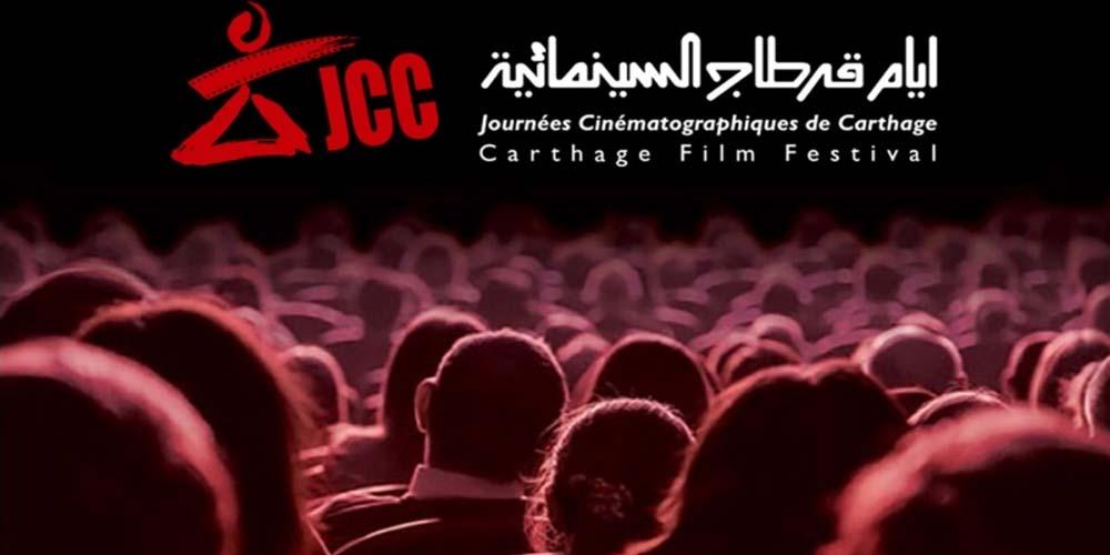 Dès aujourd'hui, candidature ouverte pour les JCC