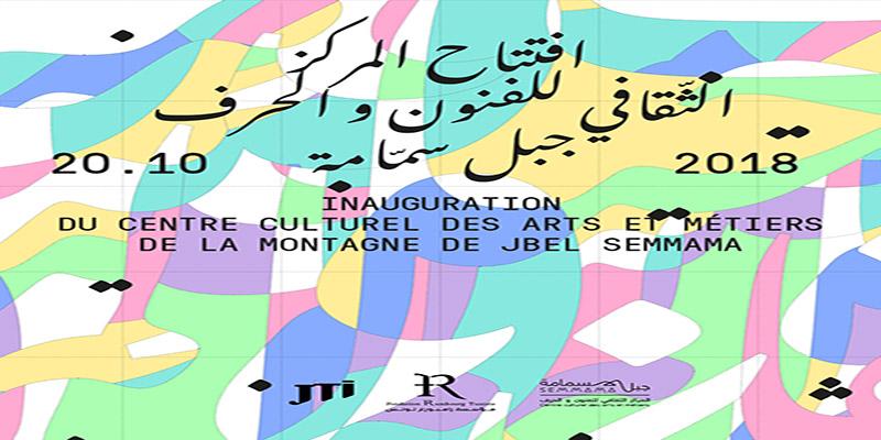 Inauguration du Centre Culturel des Arts et Métiers de la Montagne de Jbel Semmama