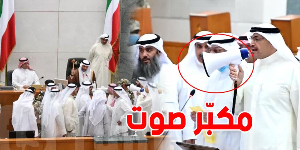 استغراب وغضب بعد إدخال نائب لمكبّر صوت بالبرلمان الكويتي