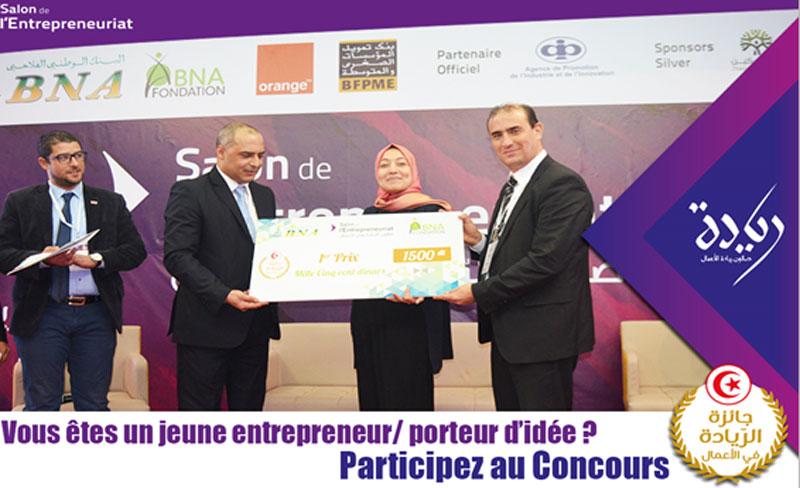 Comment participer au concours Startup Tunisia Awards