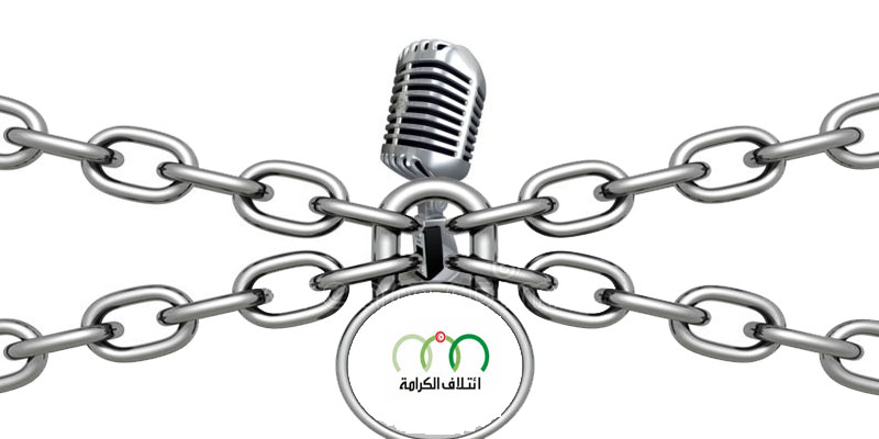 Le syndicat des radios préoccupé par l'attaque de la coalition d'Al Karama
