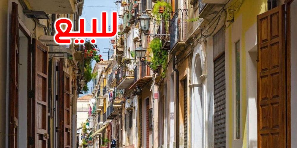 قرية إيطالية تعرض منازلها للبيع مقابل يورو واحد