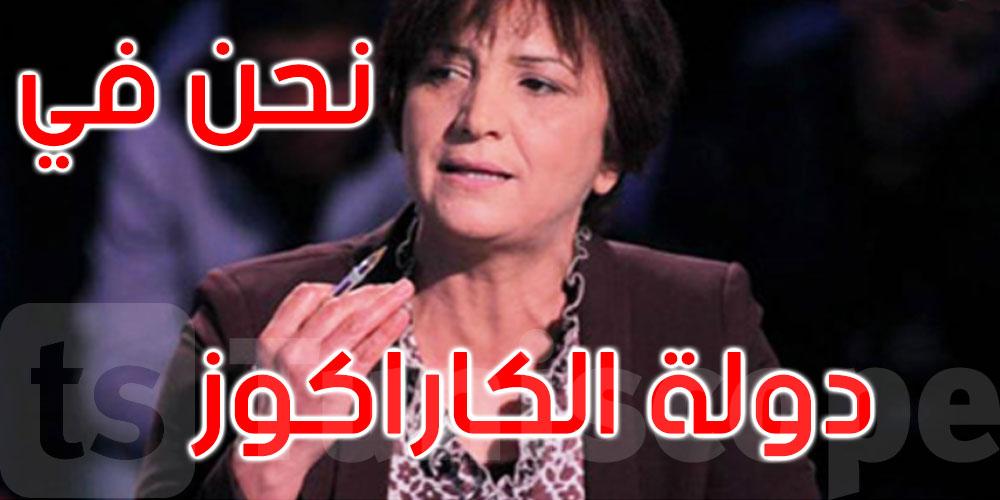 سامية عبو: القضاء هو من اغتصب الدولة وهو من اغتصب الثورة