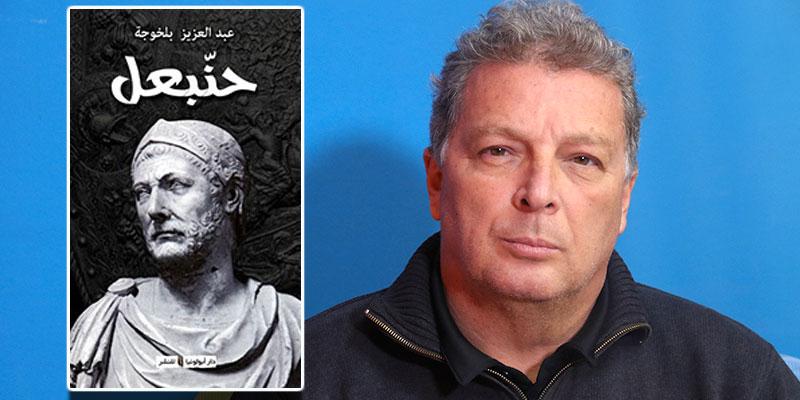 فيديو: لأول مرة، معطيات جديدة حول تاريخ حنبعل في كتاب باللغة العربية
