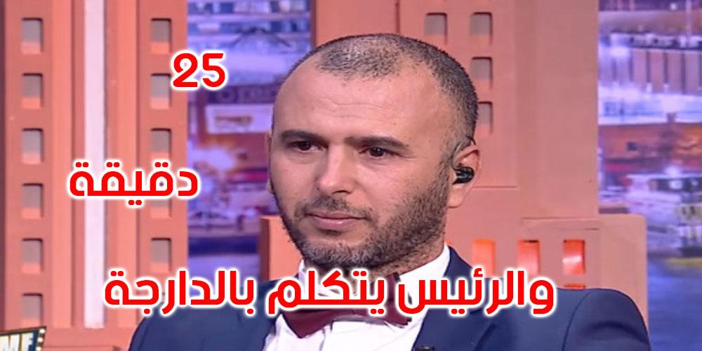 بالفيديو: لطفي العبدلي: اتصل بي قيس سعيد وهذا ما دار بيننا