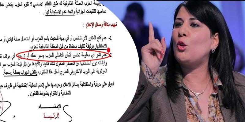 Quand Abir Moussi donne ses instructions aux médias