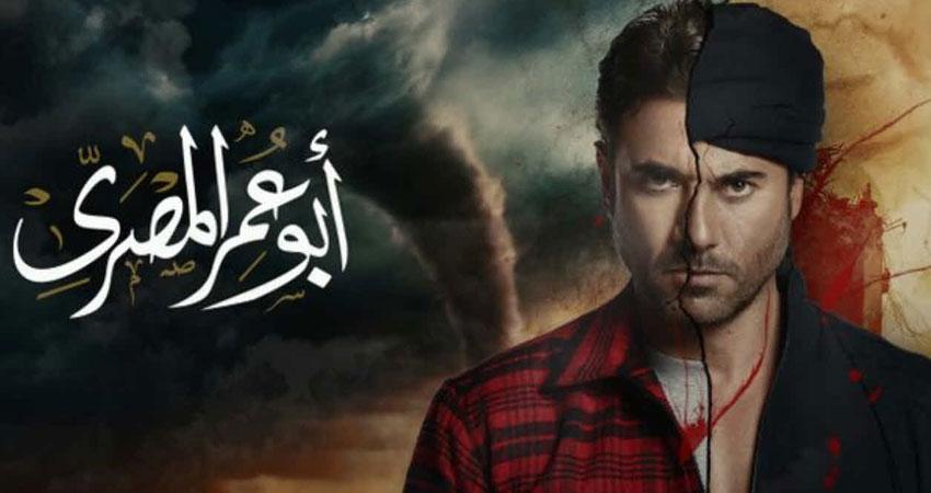 اتهامات لمسلسل 'أبو عمر المصري' بالإساءة للسودان