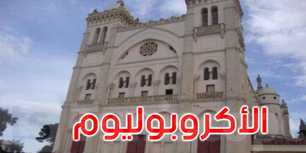 إخلاء كنيسة القديس سان لويس بقرطاج تنفيذا لحكم استعجالي