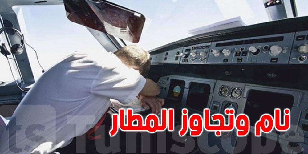 طيار ينام 40 دقيقة في قمرة القيادة.. ويتجاوز المطار!