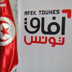 Démissions au sein d'Afek Tounes à cause de divergences