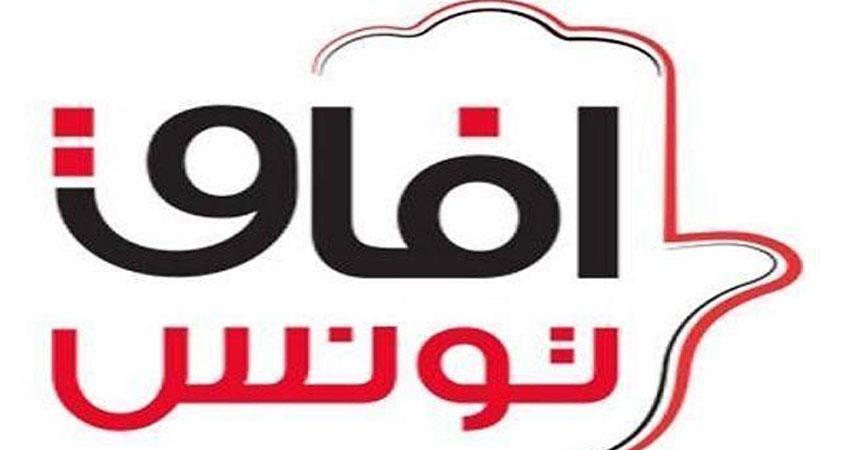 آفاق تونس يطالب باستكمال انتخاب أعضاء المحكمة الدستورية