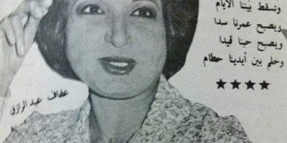 وفاة الإعلامية بالتلفزيون المصري عفاف عبد الرازق
