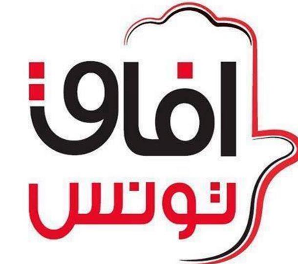 آفاق تونس يعلن عن موقفه من التحوير الوزاري