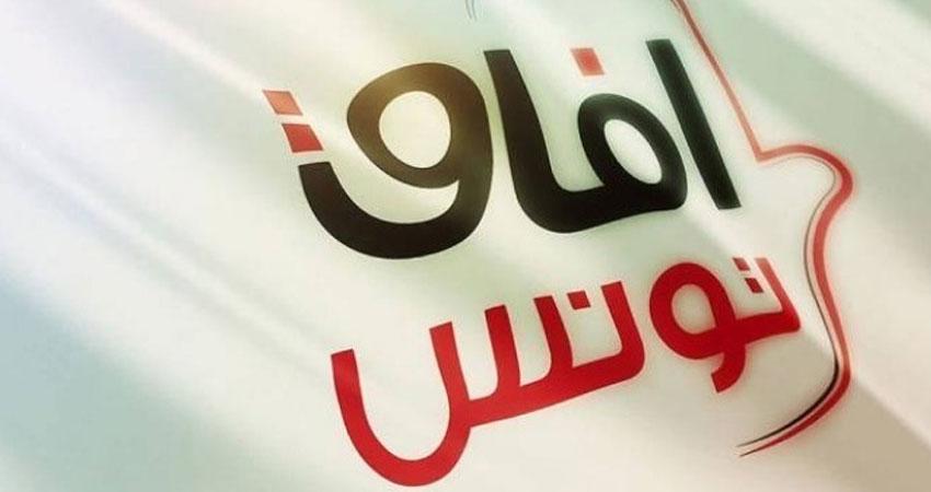 حزب آفاق تونس يحذر من تفاقم الأزمة السياسية في البلاد