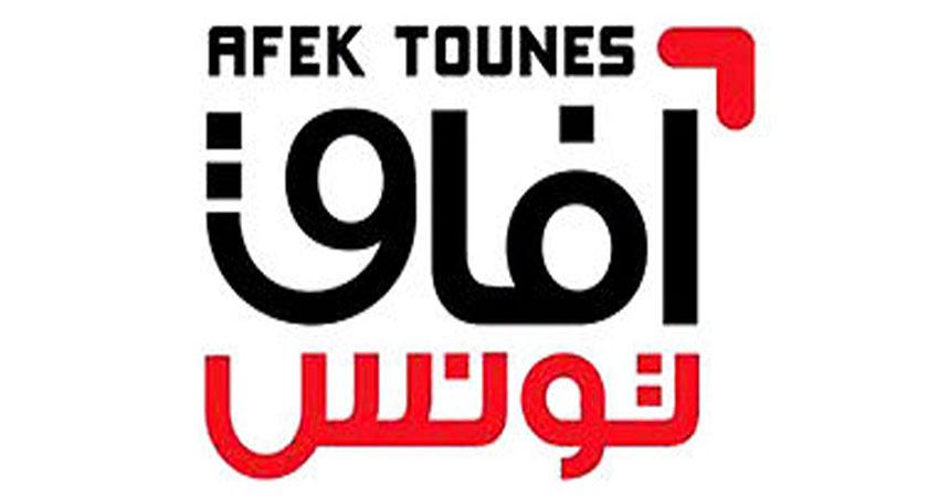 انتخاب نائب رئيس لحزب آفاق تونس ورئيس لمجلسه الوطني