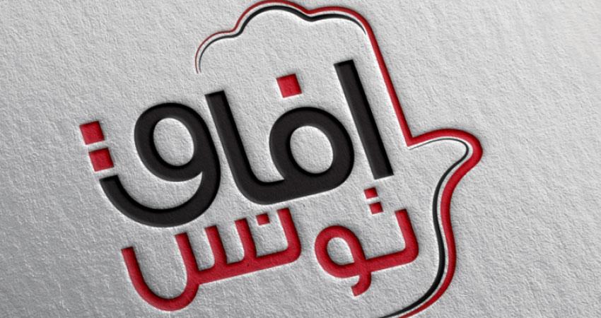 افاق تونس يرفض المسّ بالقانون الإنتخابي المعروض أمام البرلمان