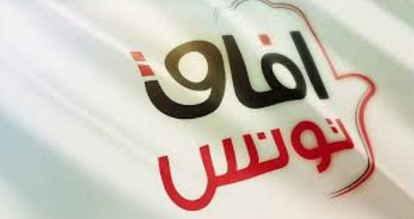 آفاق تونس يؤكد ضرورة الإسراع في تركيز المحكمة الدستورية