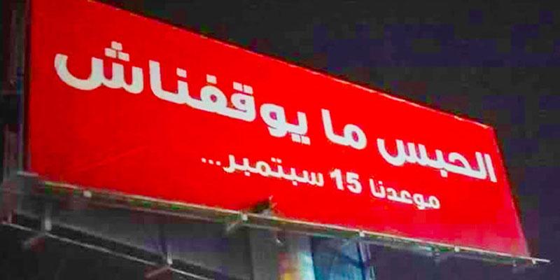 صورة: الحبس ما يوقفناش موعدنا 15 سبتمبر