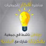 La municipalité de Sousse lance un appel à candidature destiné aux associations