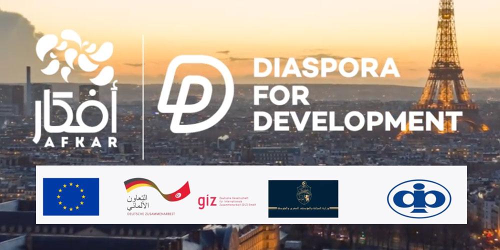 Diaspora For Development pour soutenir les investissements de la Diaspora en Tunisie