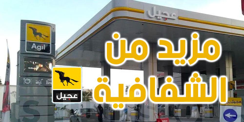 هيئة النفاذ إلى المعلومة تلزم الشركة الوطنية لتوزيع البترول بمزيد من الشفافية