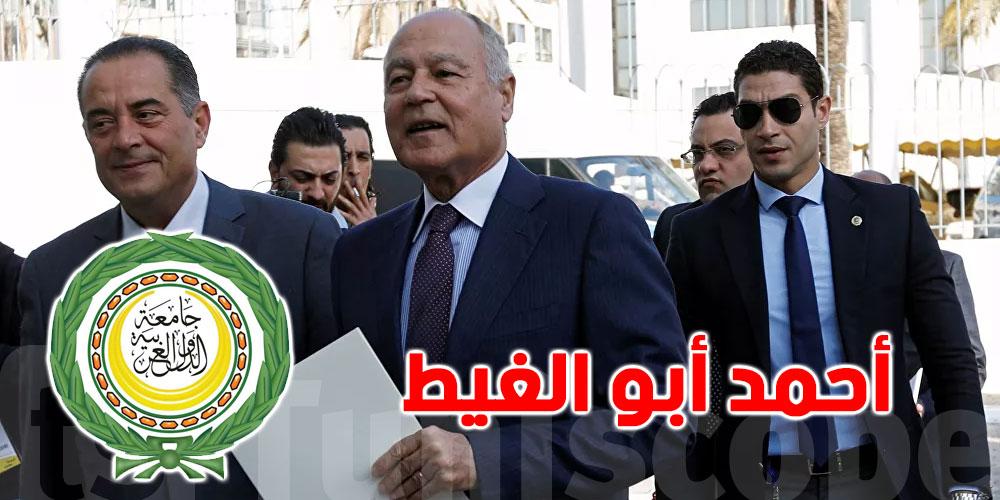 التجديد لأحمد أبو الغيط أمينا عاما للجامعة العربية