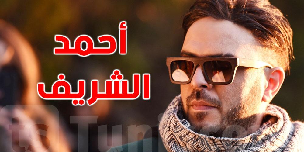 بعد غياب طويل.. التونسي أحمد الشريف تراند على السوشيال ميديا