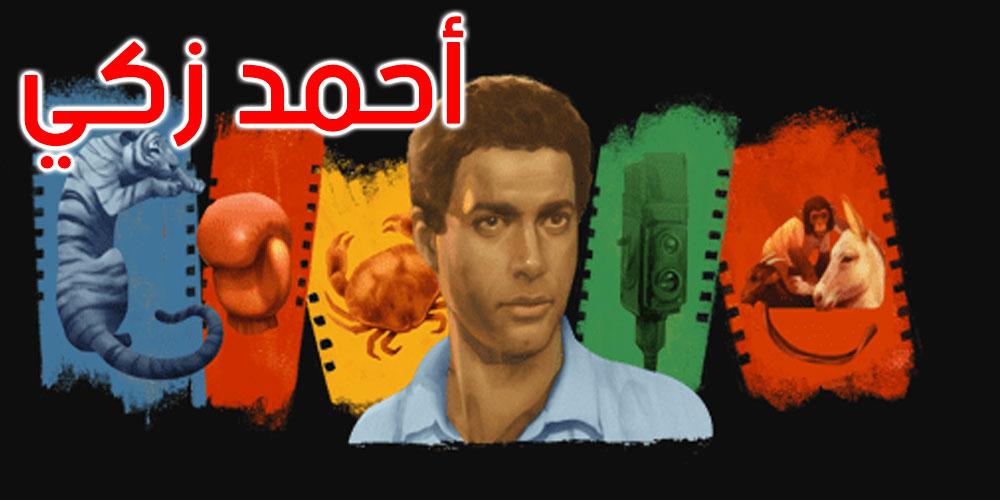 غوغل يحتفل بالذكرى 71 لميلاد إمبراطور السينما المصرية أحمد زكي