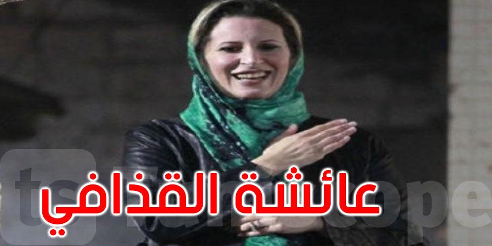 رفع اسم عائشة القذافي من القائمة السوداء للاتحاد الأوروبي