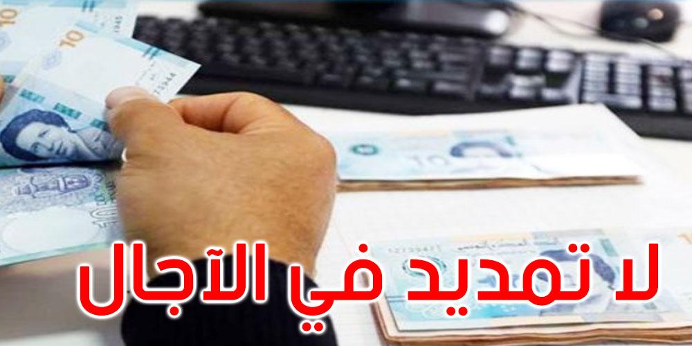 مبدئيا: لا تمديد في آجال قبول مطالب الحصول على منحة الـ300 دينار