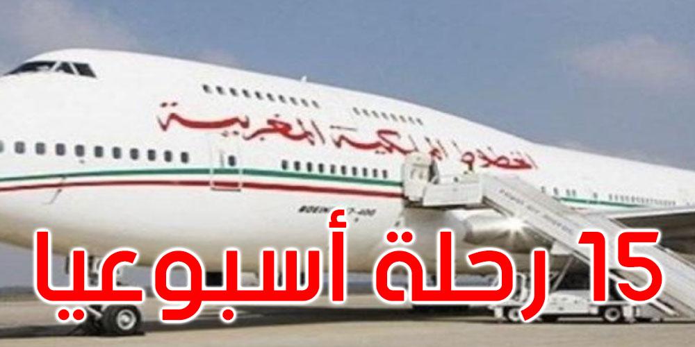 الخطوط المغربية: إغلاق الجزائر المجال الجوي يؤثر على 15 رحلة لمصر وتركيا وتونس