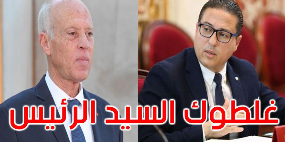 هشام العجبوني: السيد الرئيس، غلّطوك وقاعدين يغلّطوا فيك