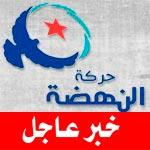 : النّهضة تطالب بالحفاظ على المجلس الوطني إلى حين انتخاب مجلس جديد