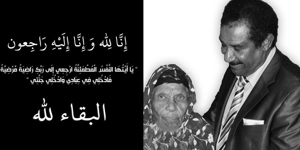 وفاة والدة رجل الأعمال محمد العياشي العجرودي
