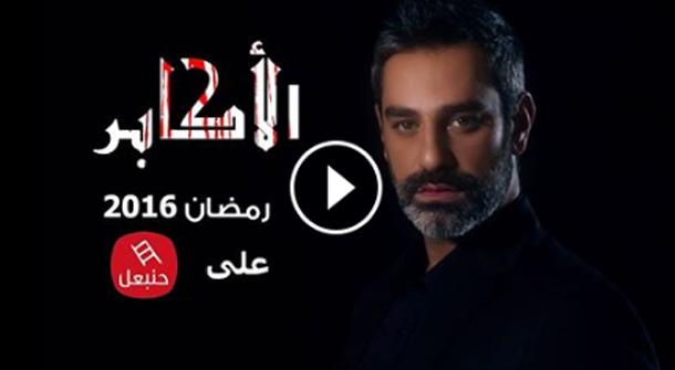 En vidéo- Ramadan 2016 : Voici la bande-annonce du feuilleton Al Akaber